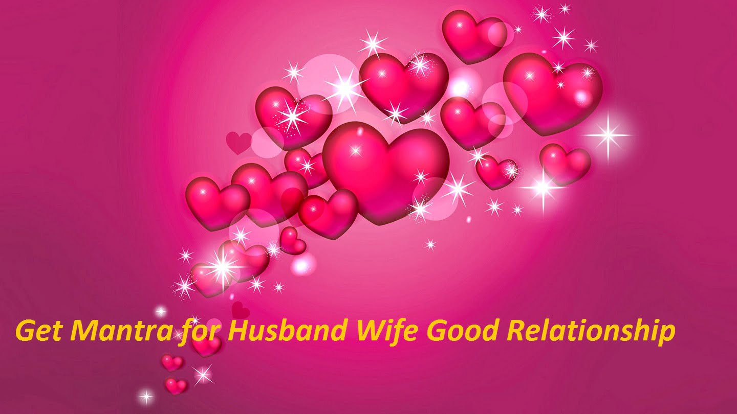 Mantra For Husband Wife Good Relationship in Hindi